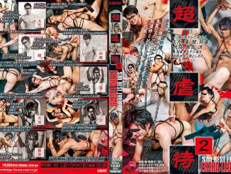 Coat West – 超虐待 2 SM BEST FROM EXTRA LEGEND – CTO556