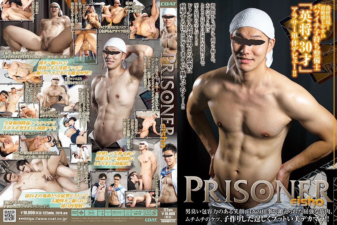 Coat West – PRISONER EISHO – CTO566