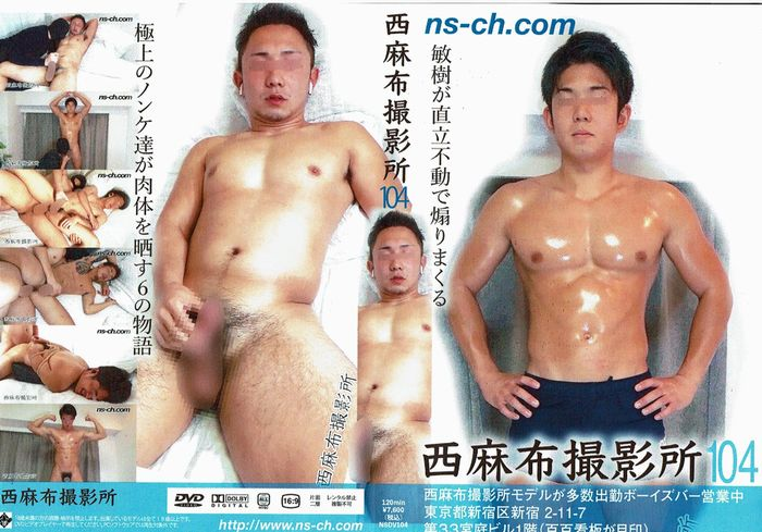 Hunk Channel – Nishiazabu Film Studio Vol.104 西麻布撮影所 104 – NSCH104