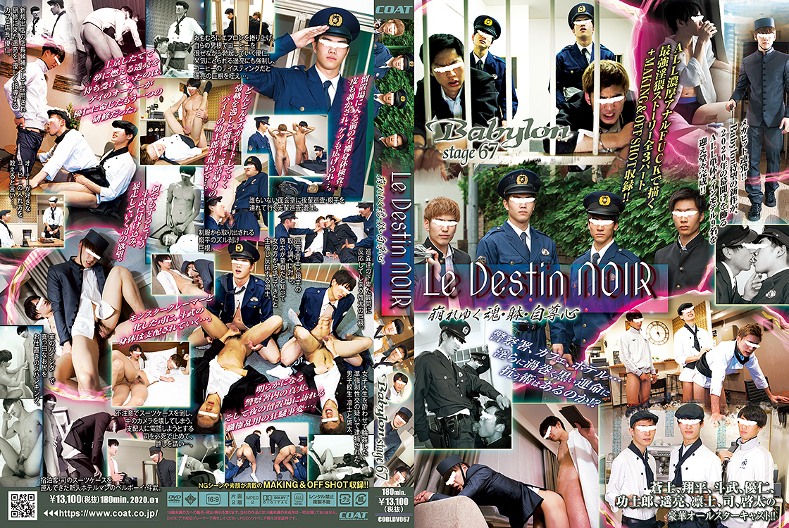 COAT – Babylon 67 「 Le Destin NOIR 崩れゆく魂・躰・自尊心 」 – COAT1402