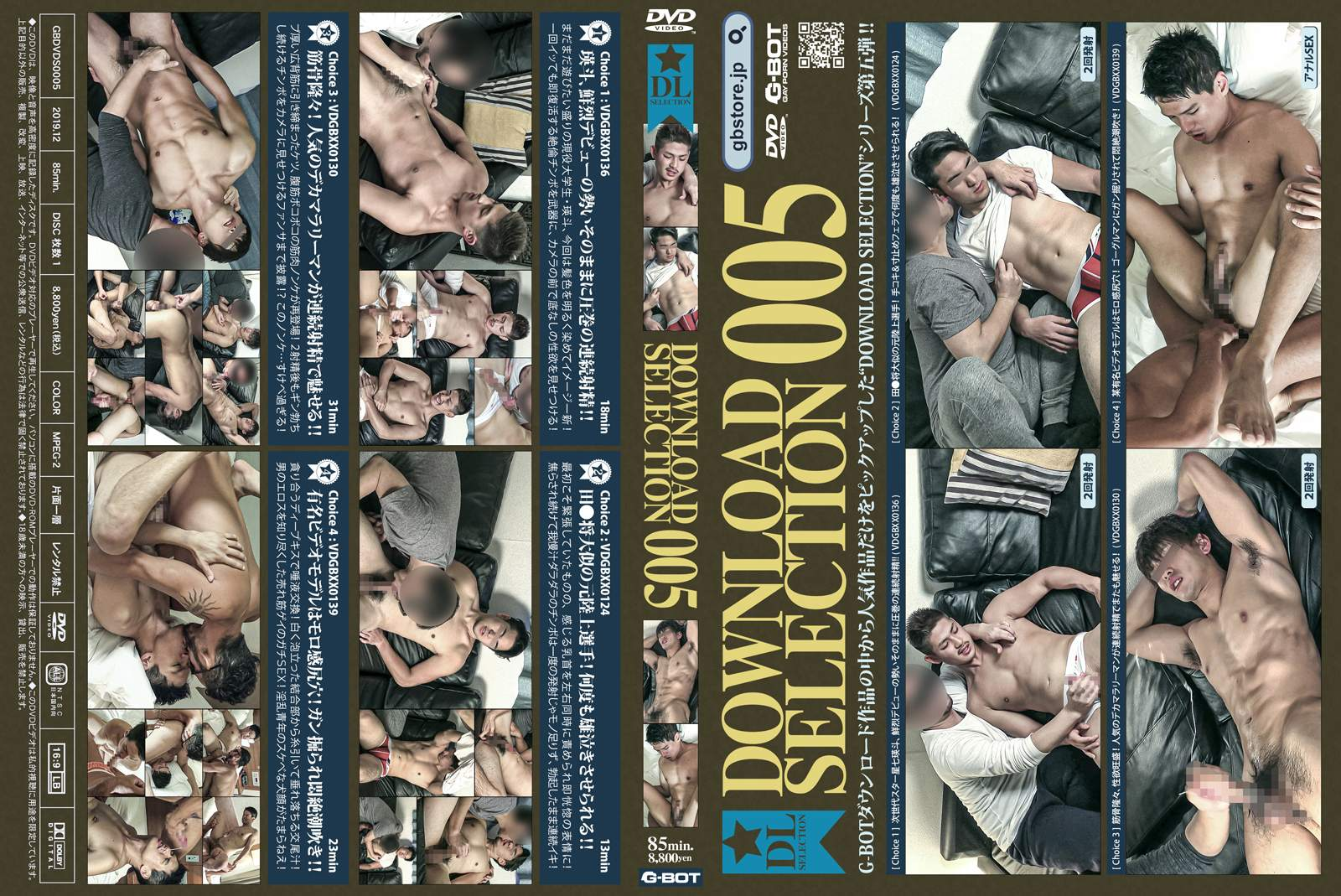 G-BOT – DOWNLOAD SELECTION 005 – GBDVDS0005