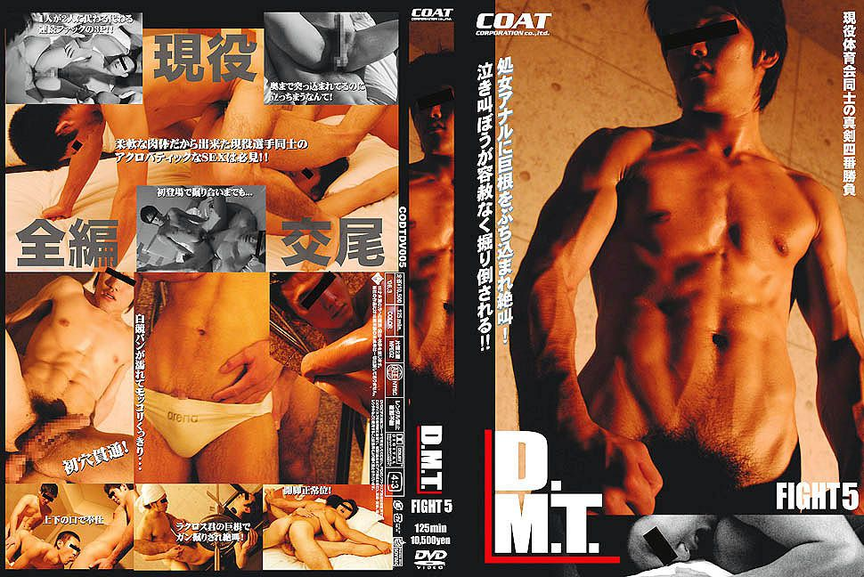 COAT – D.M.T FIGHT.5 – CTO229