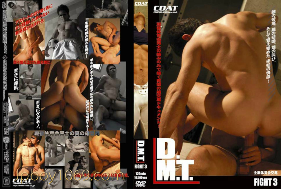 COAT – D.M.T FIGHT.3 – CTO162